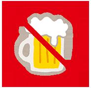 飲酒NGのバナー